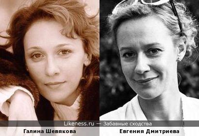 Галина Шевякова и Евгения Дмитриева