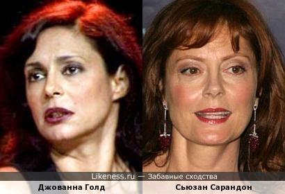 Джованна Голд и Сьюзан Сарандон
