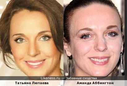 Татьяна Лютаева и Аманда Аббингтон