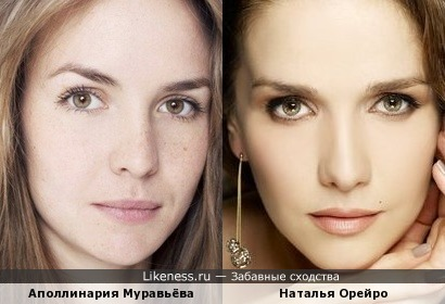 Аполлинария Муравьёва и Наталья Орейро