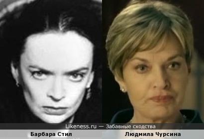 Барбара Стил напомнила Людмилу Чурсину