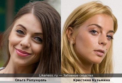 Участница Дома-2 Ольга Рапунцель похожа на актрису Кристину Кузьмину