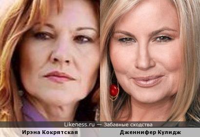 Ирэна Кокрятская и Дженнифер Кулидж