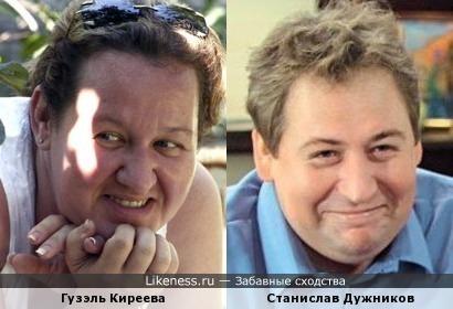Режиссер Гузэль Киреева на этом фото напомнила Станислава Дужникова