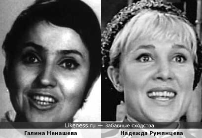 Галина Ненашева чем-то напомнила Надежду Румянцеву
