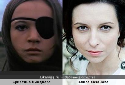 Кристина Линдберг напомнила Алису Хазанову