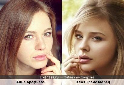 Анна Арефьева и Хлоя Грейс Морец