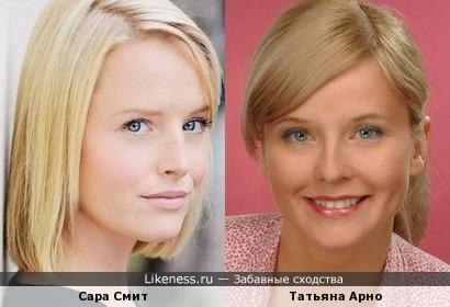 Сара Смит и Татьяна Арно