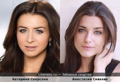 Катерина Скорсоне и Анастасия Сиваева