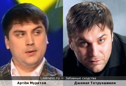 Артём Муратов мне напоминает Джемала Тетруашвили