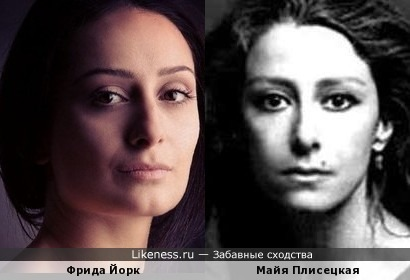 Фрида Йорк и Майя Плисецкая