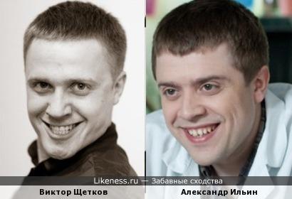Виктор Щетков и Александр Ильин