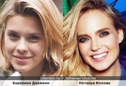 Каролина Дикманн и Наталья Ионова