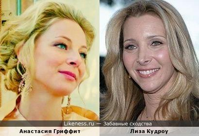 Анастасия Гриффит и Лиза Кудроу