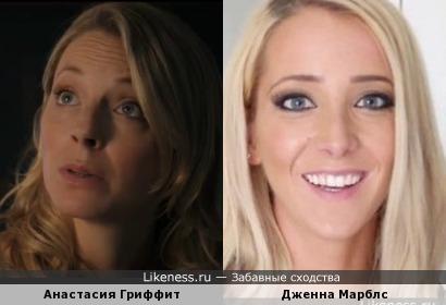 Анастасия Гриффит и Дженна Марблс