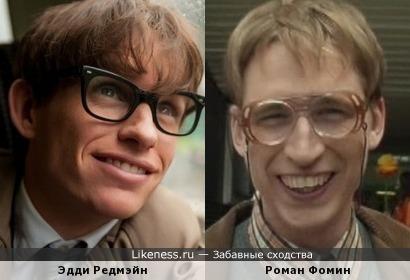 Эдди Редмэйн в роли Стивена Хокинга напомнил Романа Фомина в роли Бориса Левицкого (80-е)