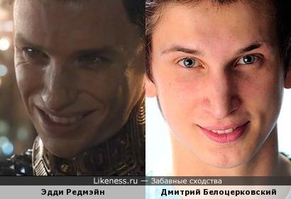 Эдди Редмэйн и Дмитрий Белоцерковский