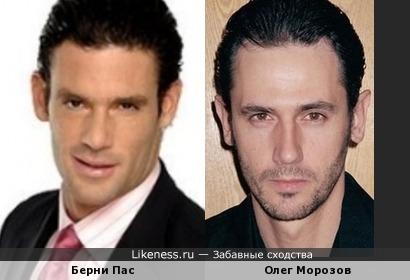 Берни Пас и Олег Морозов