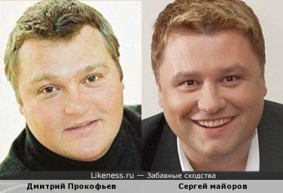 Дмитрий Прокофьев напомнил Сергея Майорова