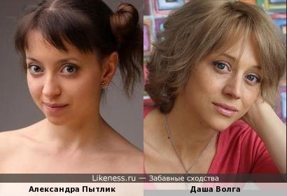 Александра Пытлик и Даша Волга
