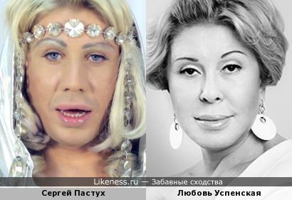 Сергей Пастух и Любовь Успенская