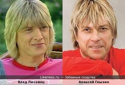 Влад Лисовец напомнил Алексея Глызина