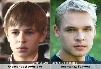 Александр Дробитько напомнил Александра Голубева