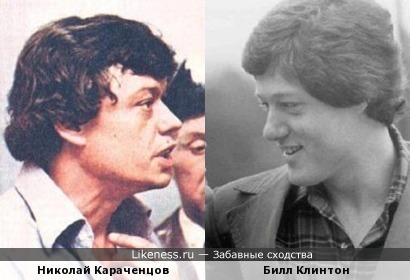 Николай Караченцов и Билл Клинтон