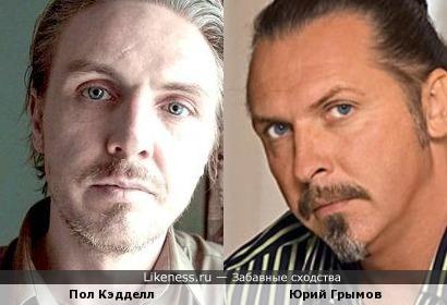 Пол Кэдделл напомнил Юрия Грымова