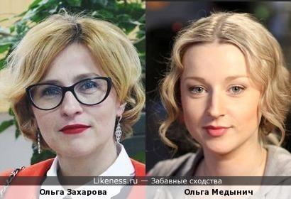 Ольга Захарова и Ольга Медынич