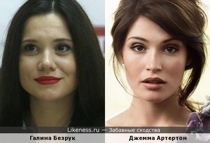 Галина Безрук напомнила Джемму Артертон