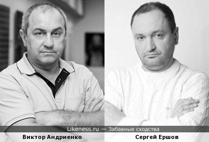 Виктор Андриенко и Сергей Ершов