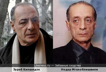 Зураб Кипшидзе и Нодар Мгалоблишвили