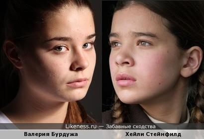 Валерия Бурдужа и Хейли Стейнфилд
