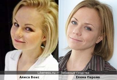 Алиса Вокс на этом фото напомнила Елену Перову