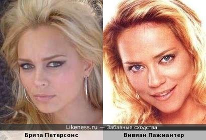 Брита Петерсонс и Вивиан Пажмантер