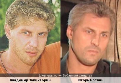 Владимир Завикторин напомнил Игоря Ботвина