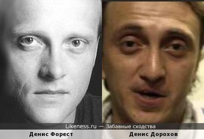 Денис Форест и Денис Дорохов