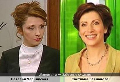 Наталья Чернявская и Светлана Зейналова
