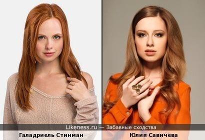 Галадриель Стинман напомнила Юлию Савичеву