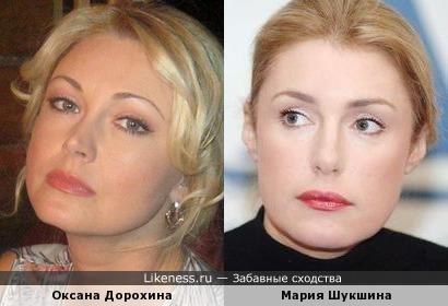 Оксана Дорохина и Мария Шукшина