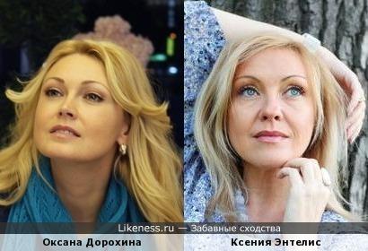 Оксана Дорохина напомнила Ксению Энтелис