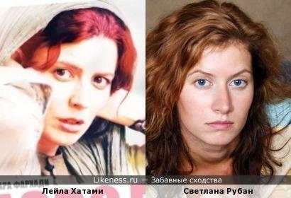 Лейла Хатами и Светлана Рубан
