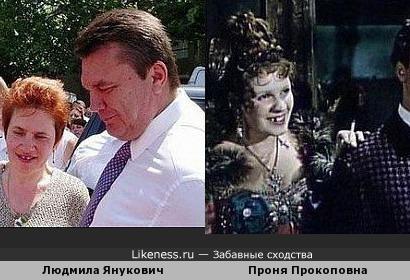 Люся Янукович похожа на Проньку