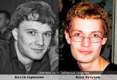 Костян похож на моего однокласника Ваню Кутузова
