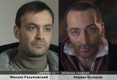 Два актёра Михаил Разумовский и Кририлл Козаков похожи как брат на брата
