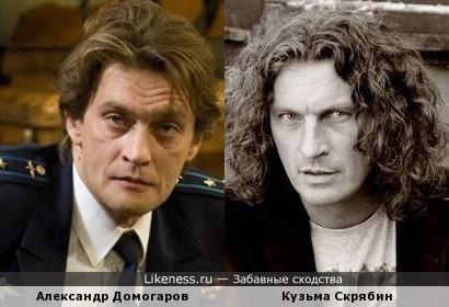 актёр Александр Домогаров похож на Кузьму