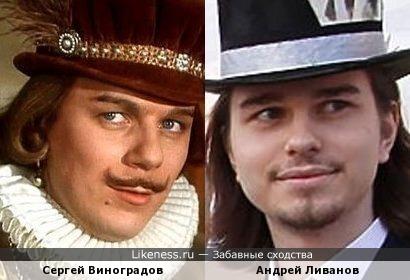 Сергей Виноградов и Андрей Ливанов