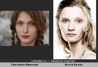 Светлана иванова похожа на Агату Бузек.