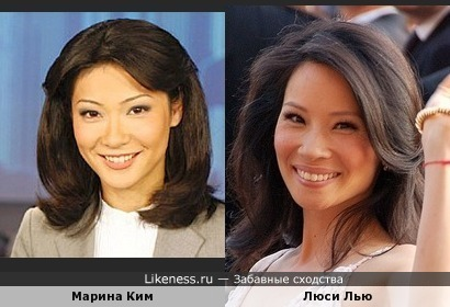 Марина Ким похожа на Люси Лью